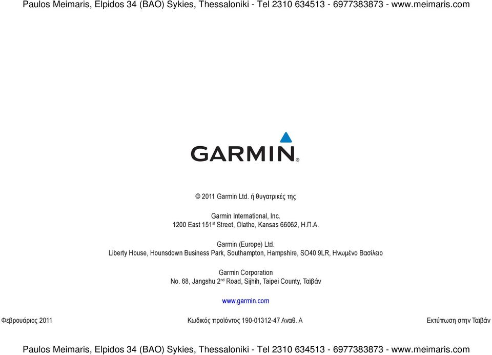 Liberty House, Hounsdown Business Park, Southampton, Hampshire, SO40 9LR, Ηνωμένο Βασίλειο Garmin