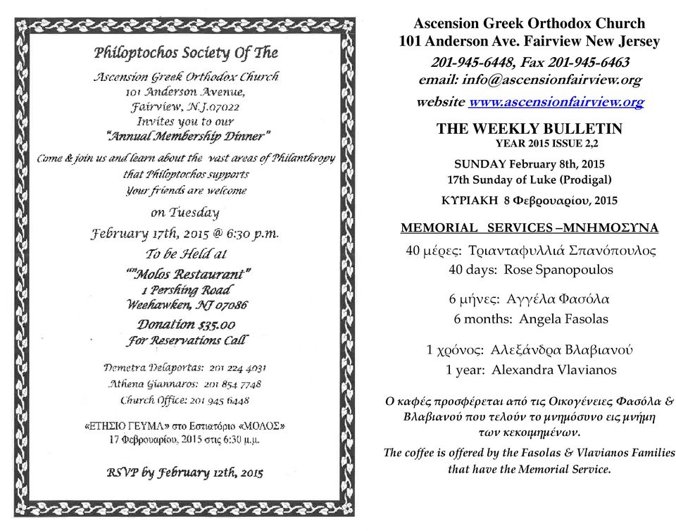 org THE WEEKLY BULLETIN YEAR 2015 ISSUE 2,2 SUNDAY February 8th, 2015 17th Sunday of Luke (Prodigal) ΚΥΡΙΑΚΗ 8 Φεβρουαρίου, 2015 MEMORIAL SERVICES ΜΝΗΜΟΣΥΝΑ 40 μέρες: