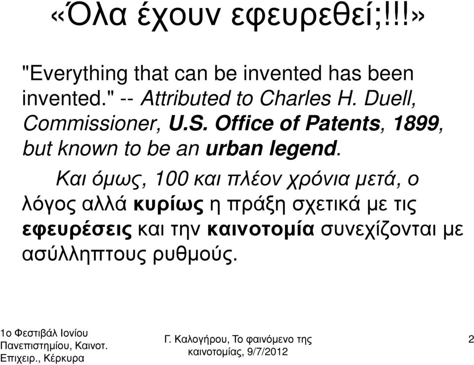Office of Patents, 1899, but known to be an urban legend.