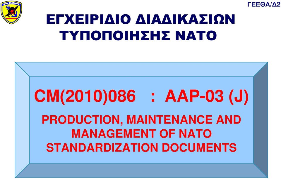 PRODUCTION, MAINTENANCE AND