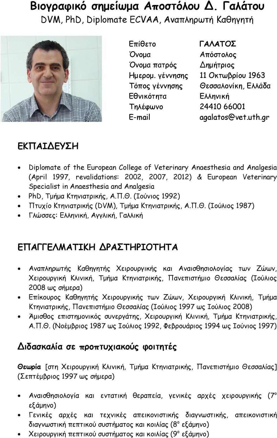 gr ΕΚΠΑΙΔΕΥΣΗ Diplomate of the European College of Veterinary Anaesthesia and Analgesia (April 1997, revalidations: 2002, 2007, 2012) & European Veterinary Specialist in Anaesthesia and Analgesia
