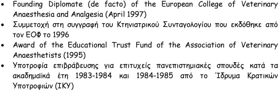 Educational Trust Fund of the Association of Veterinary Anaesthetists (1995) Υποτροφία επιβράβευσης για