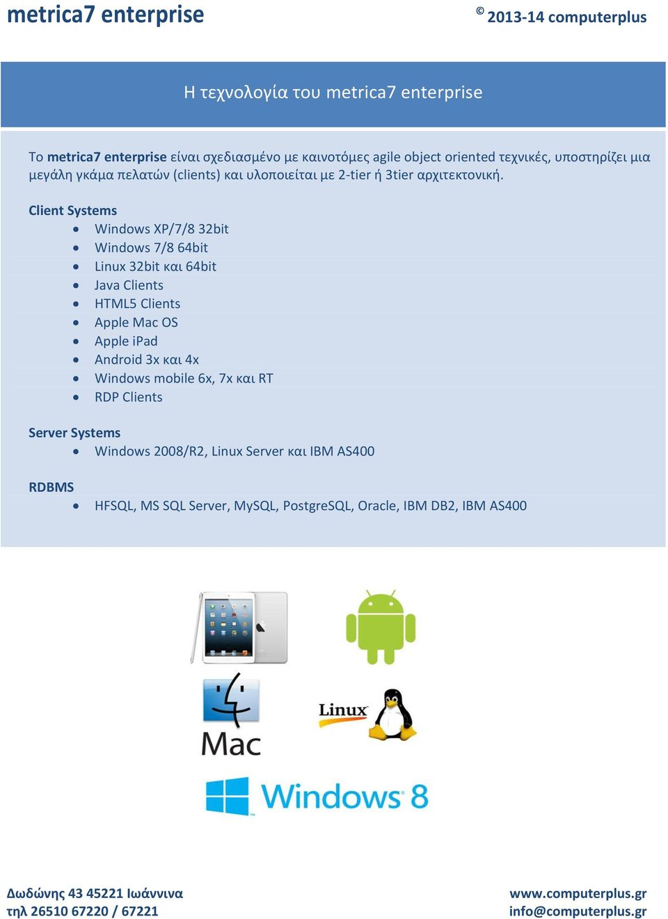 Client Systems Windows XP/7/8 32bit Windows 7/8 64bit Linux 32bit και 64bit Java Clients HTML5 Clients Apple Mac OS Apple ipad Android
