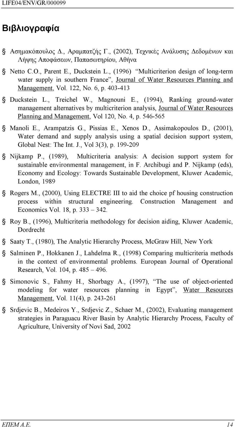 , (1994), Ranking ground-water management alternatives by multicriterion analysis, Journal of Water Resources Planning and Management, Vol 120, No. 4, p. 546-565 Manoli E., Arampatzis G., Pissias E.