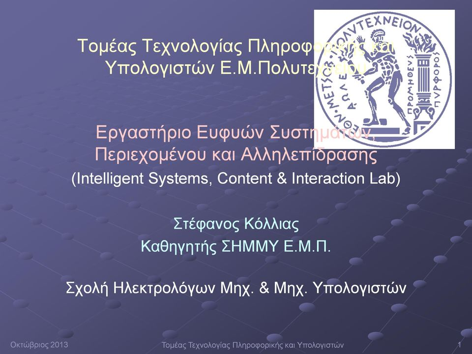(Intelligent Systems, Content & Interaction Lab) Στέφανος Κόλλιας Καθηγητής