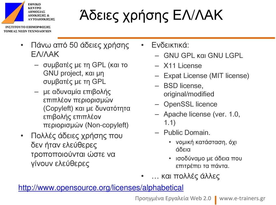 γίνουν ελεύθερες Ενδεικτικά: GNU GPL και GNU LGPL X11 License Expat License (MIT license) BSD license, original/modified OpenSSL licence Apache license