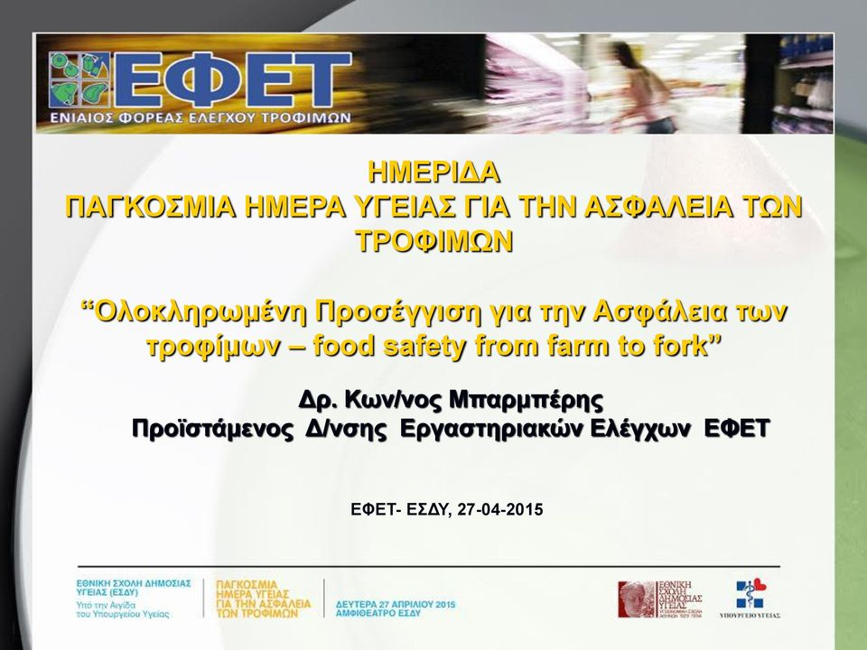 τροφίμων food safety from farm to fork Δρ.