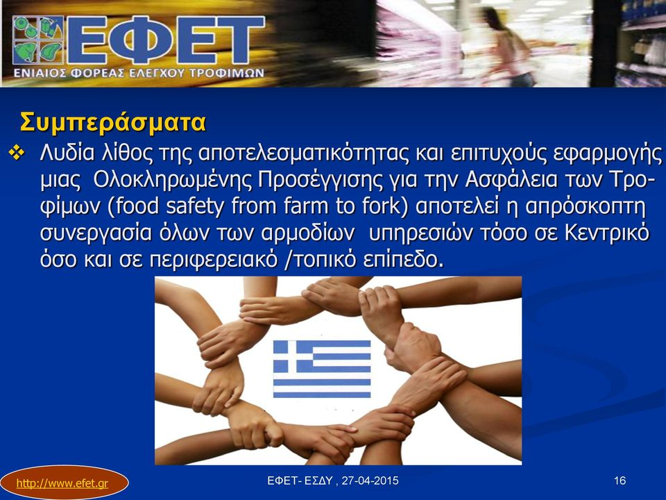 (food safety from farm to fork) αποτελεί η απρόσκοπτη συνεργασία όλων