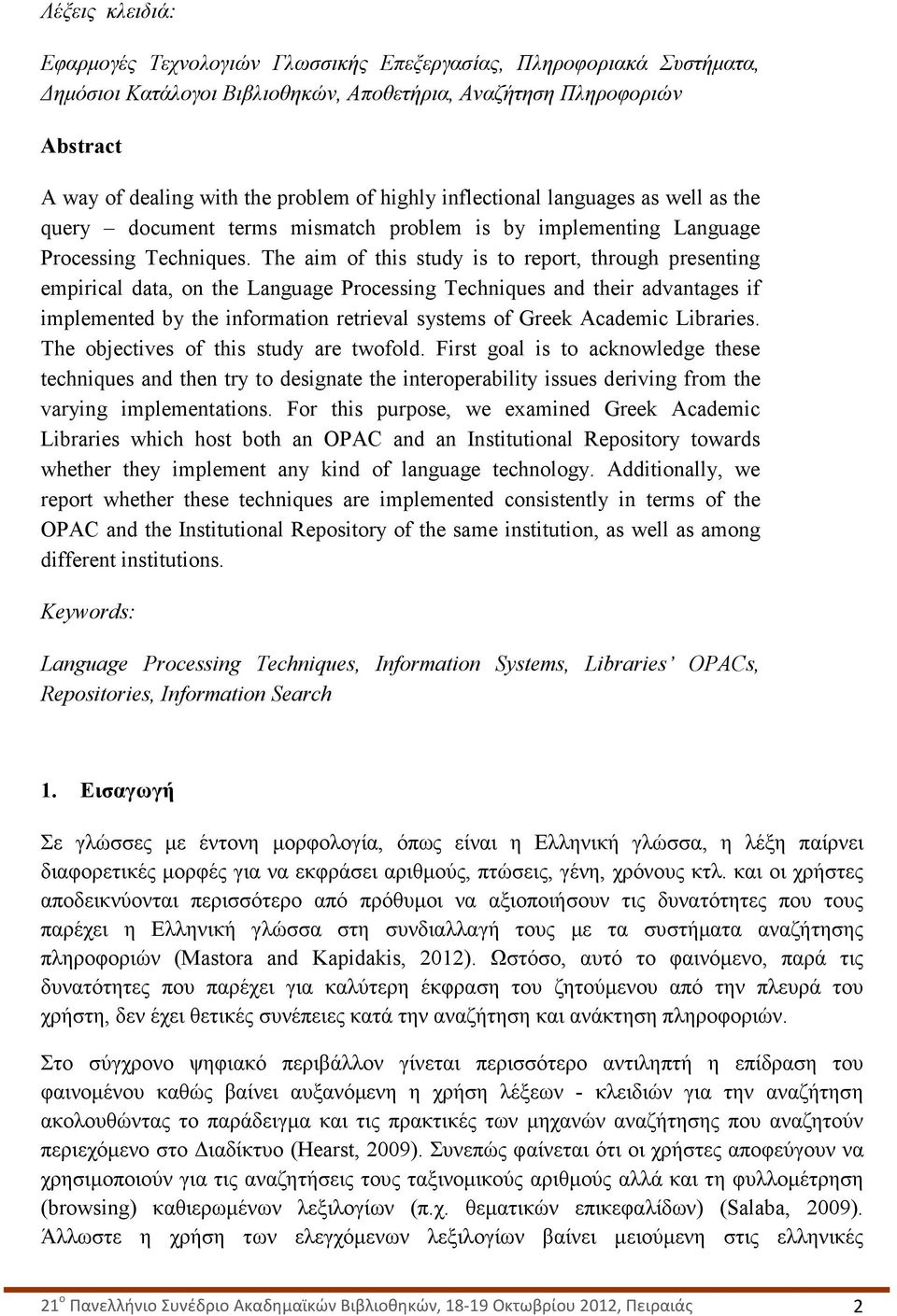 The aim of this study is to report, through presenting empirical data, on the Language Processing Techniques and their advantages if implemented by the information retrieval systems of Greek Academic