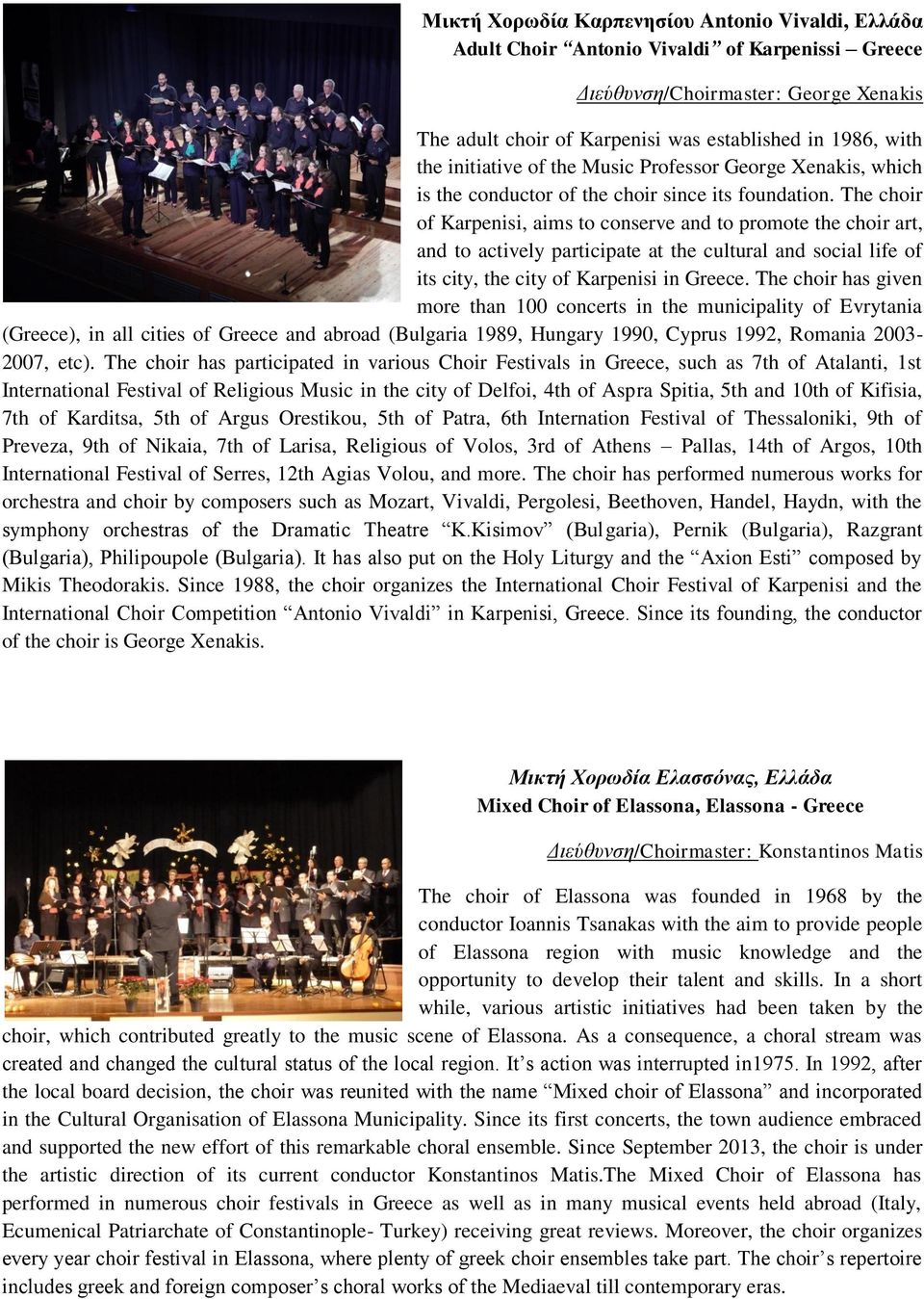 The choir of Karpenisi, aims to conserve and to promote the choir art, and to actively participate at the cultural and social life of its city, the city of Karpenisi in Greece.