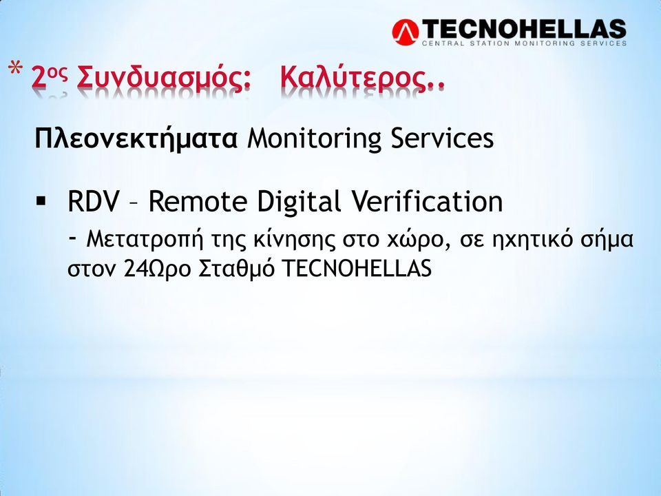 Remote Digital Verification - Μετατροπή της