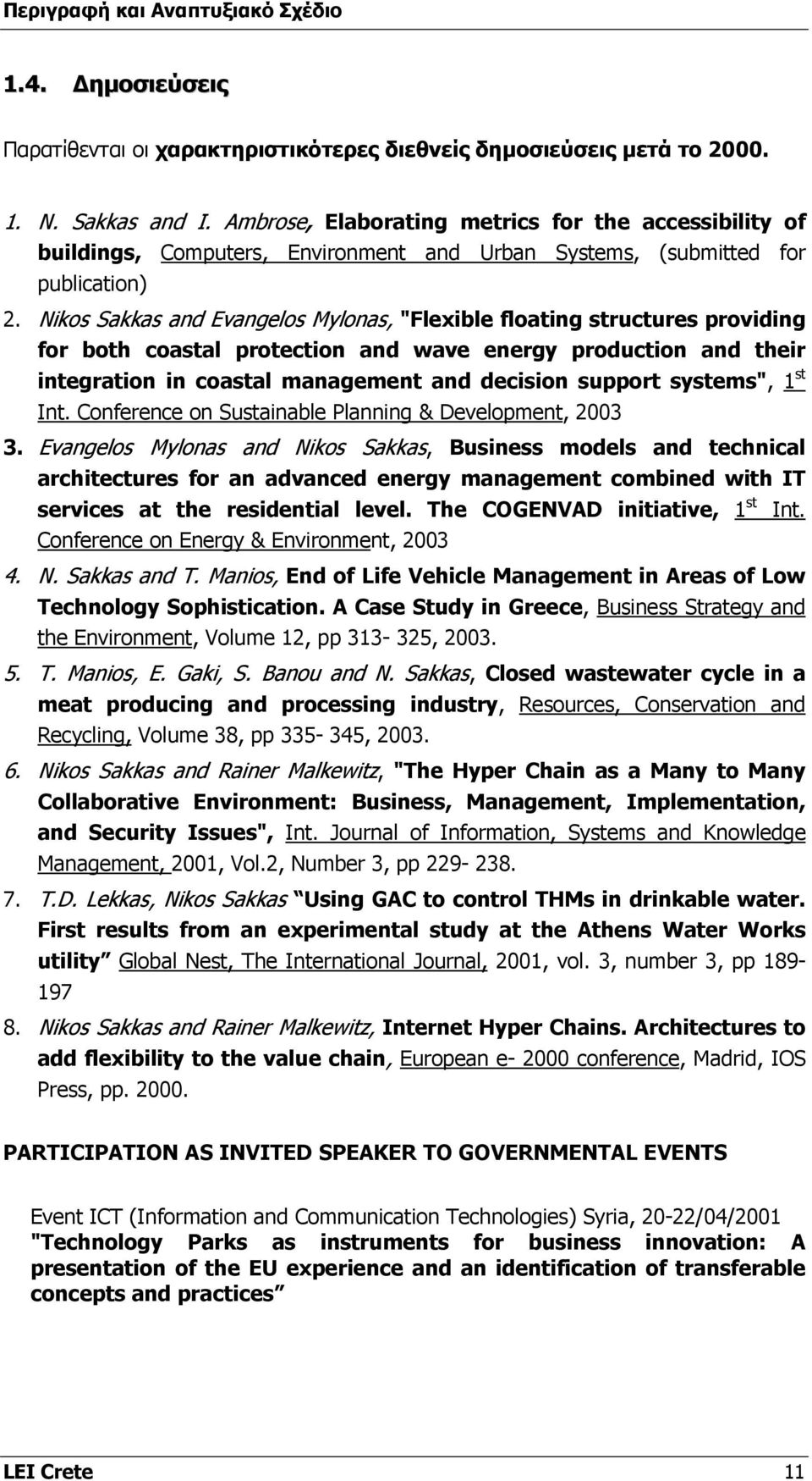 "Nikos Sakkas and Evangelos Mylonas, ""Flexible floating structures providing for both coastal protection and wave energy production and their integration in coastal management and decision support"