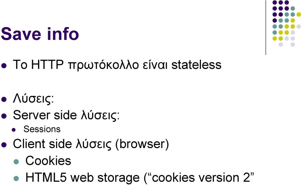 Sessions Client side λύσεις (browser)