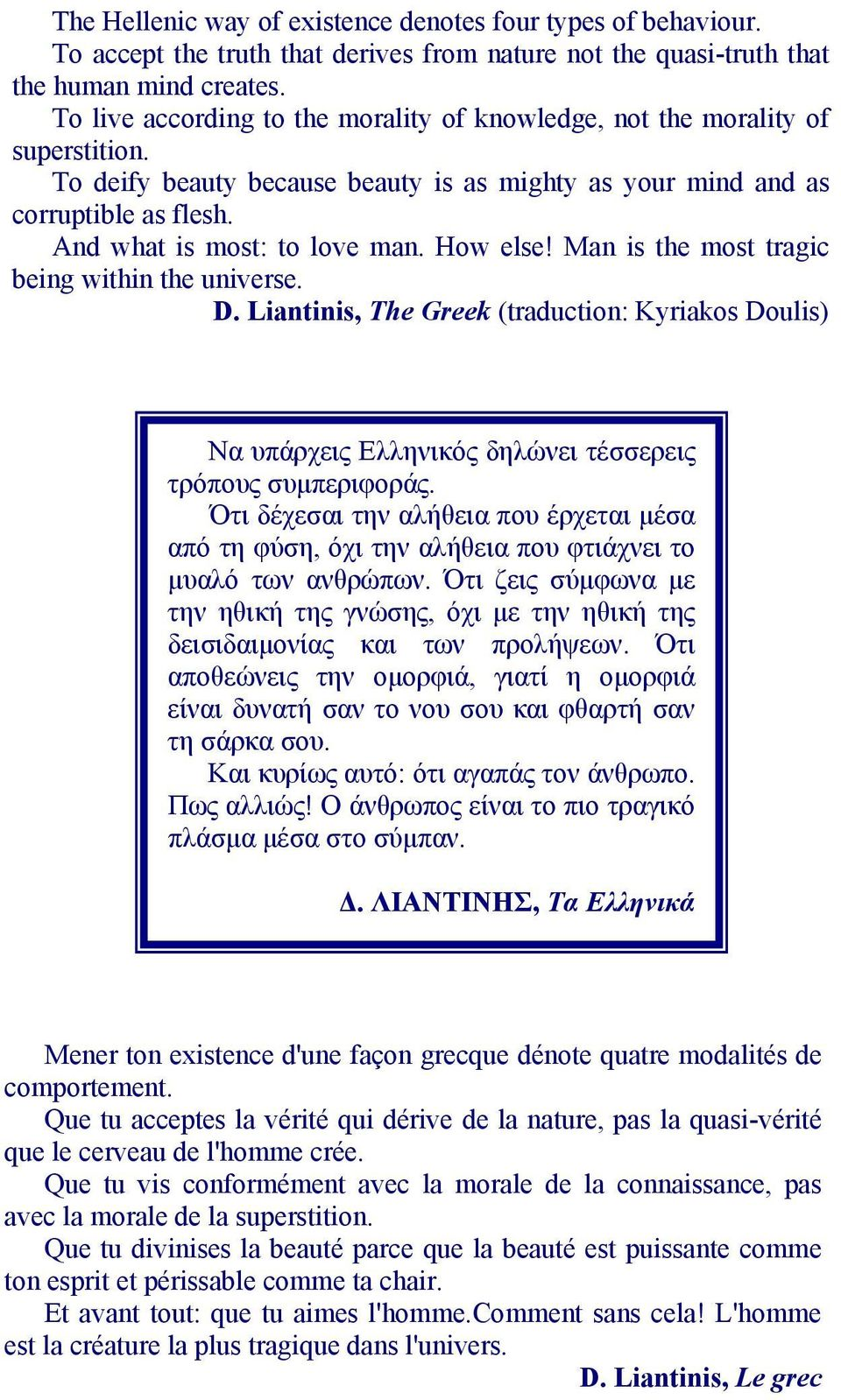 How else! Man is the most tragic being within the universe. D. Liantinis, The Greek (traduction: Kyriakos Doulis) Να υπάρχεις Ελληνικός δηλώνει τέσσερεις τρόπους συμπεριφοράς.