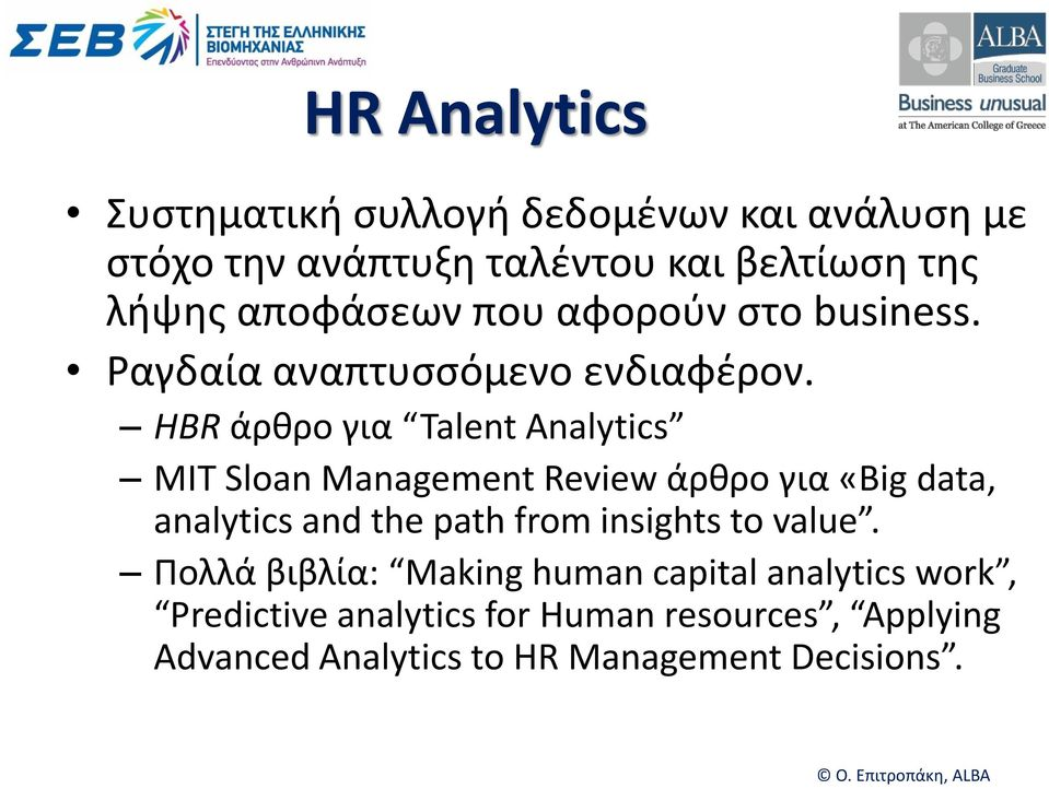 HBR άρθρο για Talent Analytics ΜΙΤ Sloan Management Review άρθρο για «Big data, analytics and the path from