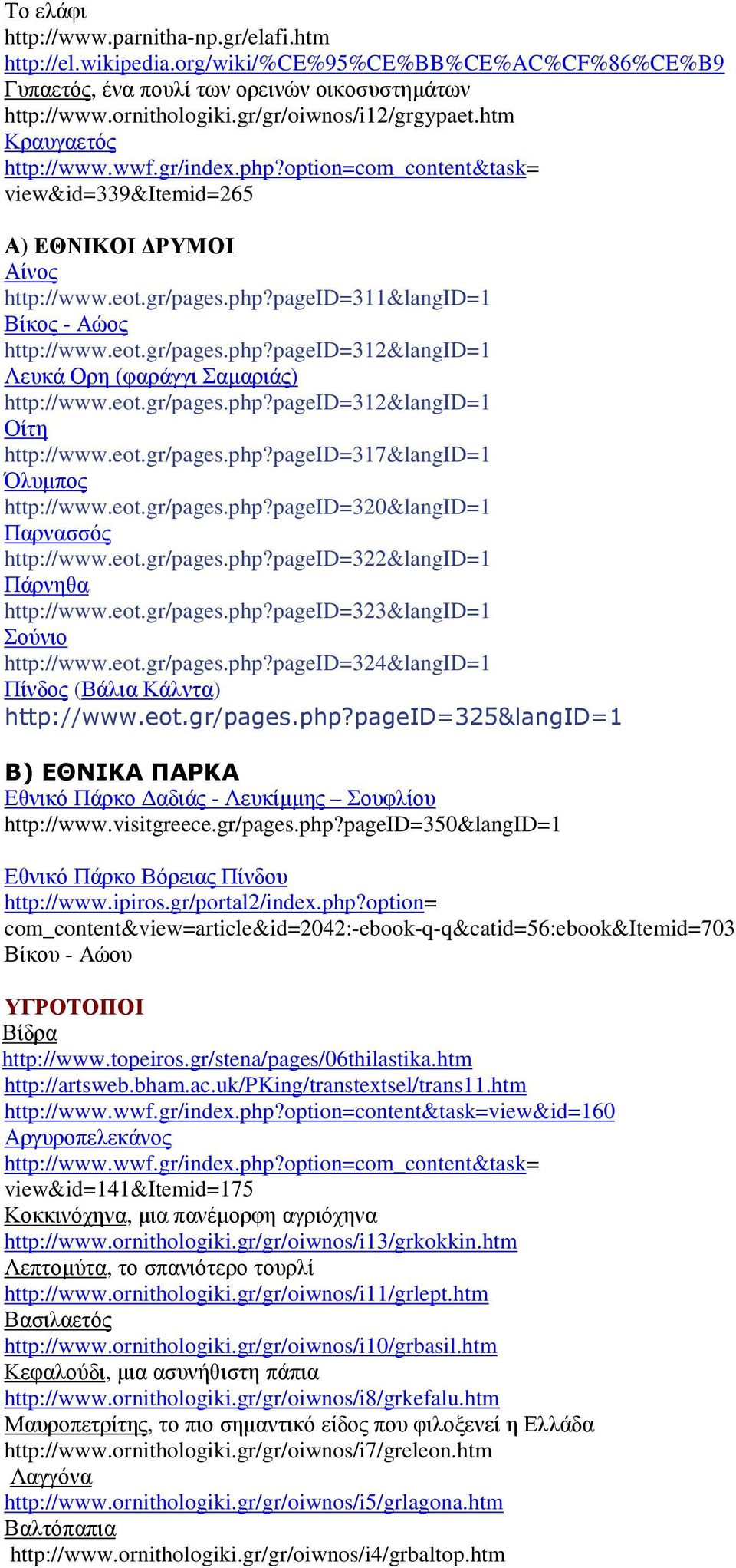eot.gr/pages.php?pageid=312&langid=1 Λευκά Ορη (φαράγγι Σαµαριάς) http://www.eot.gr/pages.php?pageid=312&langid=1 Οίτη http://www.eot.gr/pages.php?pageid=317&langid=1 Όλυµπος http://www.eot.gr/pages.php?pageid=320&langid=1 Παρνασσός http://www.