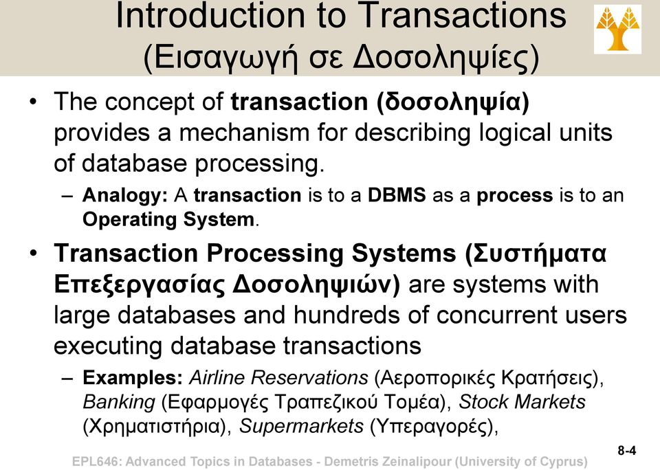Transaction Processing Systems (Συστήματα Επεξεργασίας Δοσοληψιών) are systems with large databases and hundreds of concurrent users