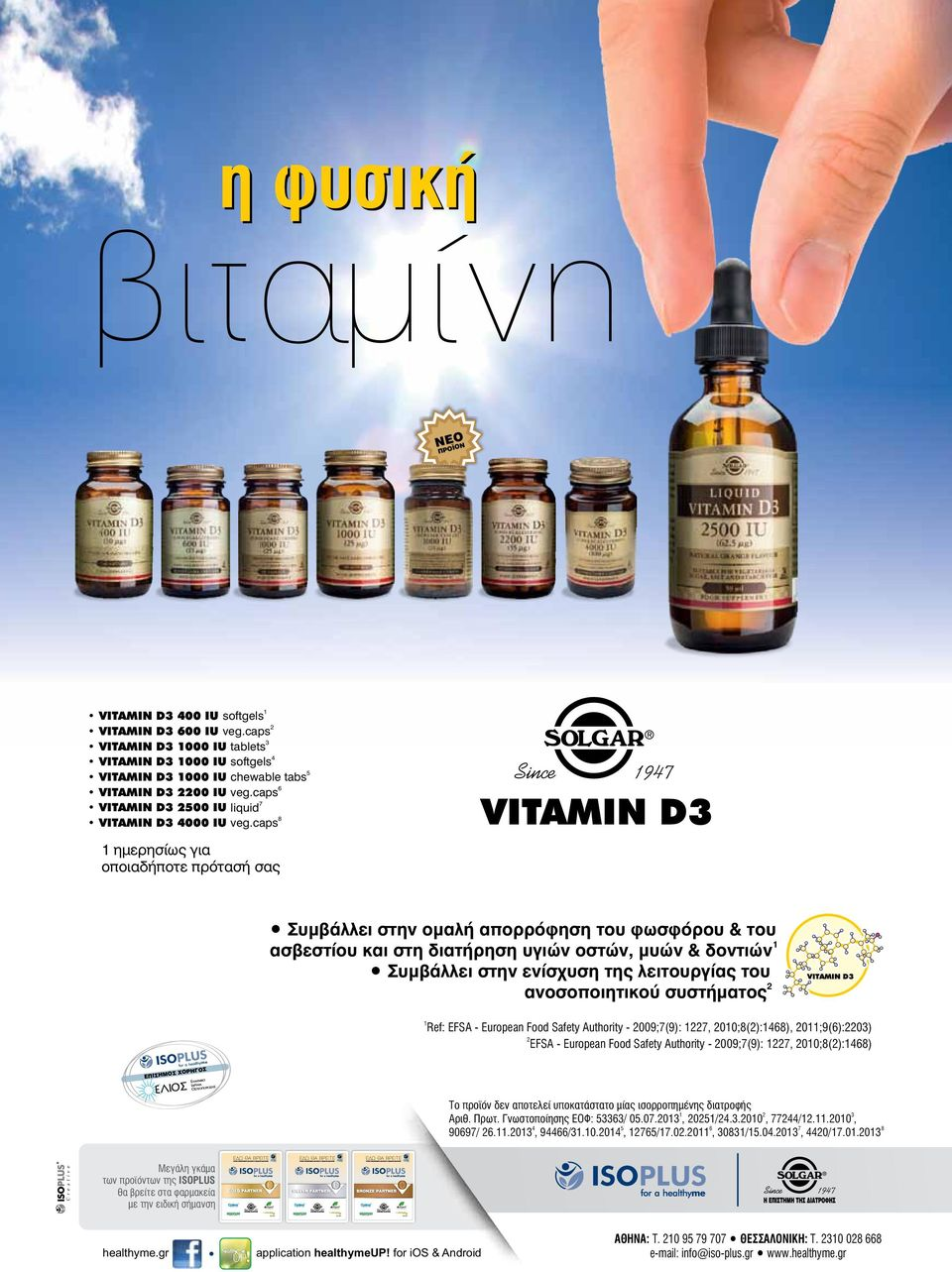 caps 3 VITAMIN D3 1000 IU tablets 4 VITAMIN D3 1000 IU softgels VITAMIN D3 1000 IU chewable tabs 6 VITAMIN D3 2200 IU veg.caps 7 VITAMIN D3 2500 IU liquid 8 VITAMIN D3 4000 IU veg.