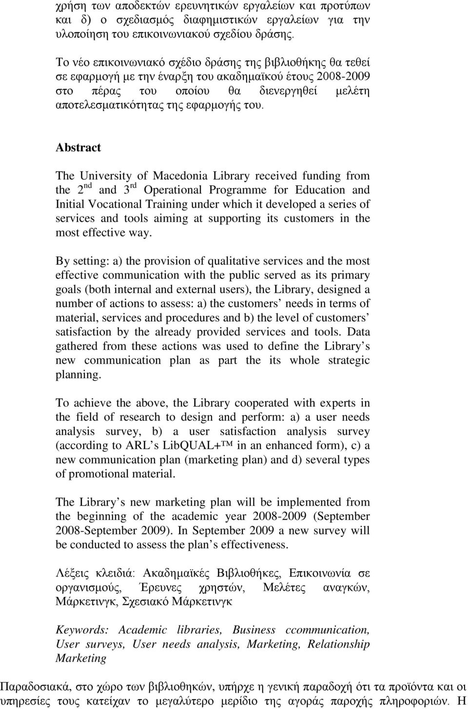 Abstract The University of Macedonia Library received funding from the 2 nd and 3 rd Operational Programme for Education and Initial Vocational Training under which it developed a series of services