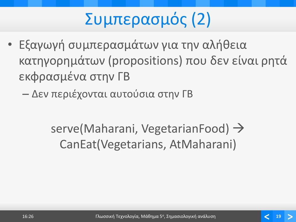 αυτούσια στην ΓΒ serve(maharani, VegetarianFood) CanEat(Vegetarians,