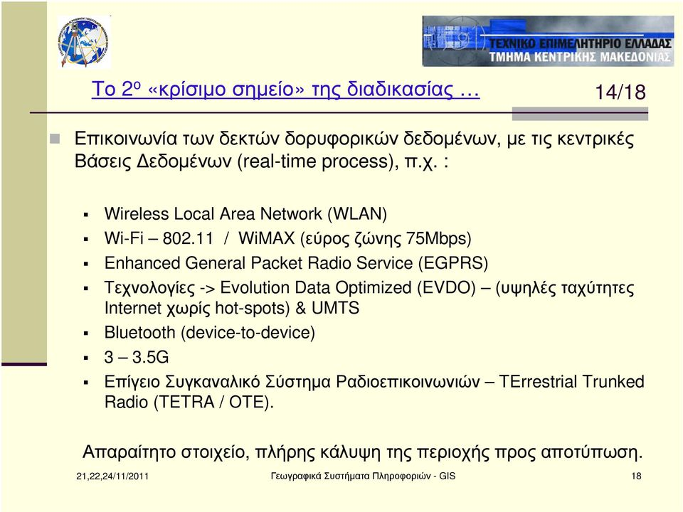 11 / WiMAX (εύροςζώνης 75Mbps) Enhanced General Packet Radio Service (EGPRS) Τεχνολογίες -> Evolution Data Optimized (EVDO) (υψηλέςταχύτητες