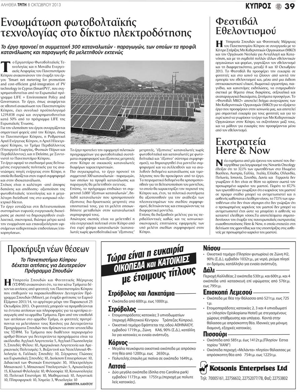 "cost-efficient grid-integration of PV technology in Cyprus (SmartPV)"", που συγχρηματοδοτείται από το Ευρωπαϊκό πρόγραμμα LIFE + Environment Policy and Governance."
