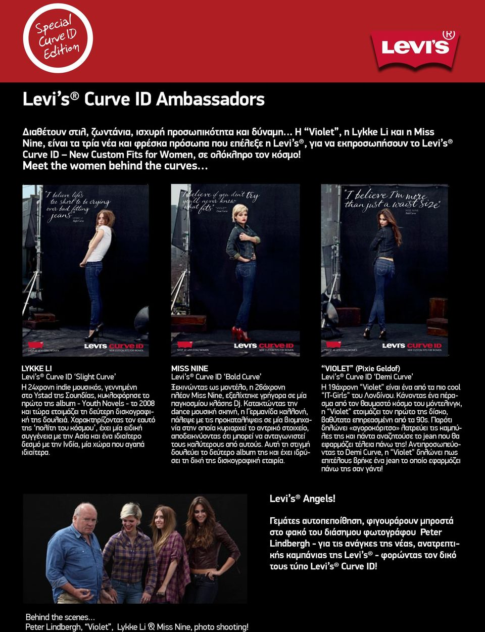 Meet the women behind the curves I believe life s too short to be crying over bad fitting jeans LYKKE LI Slight Curve I believe if you don t try you ll never know what fits VIOLET Demi Curve I