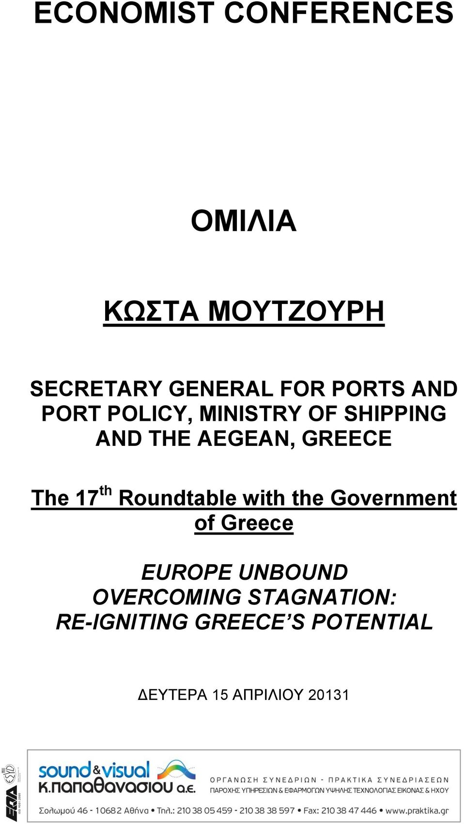 The 17 th Roundtable with the Government of Greece EUROPE UNBOUND