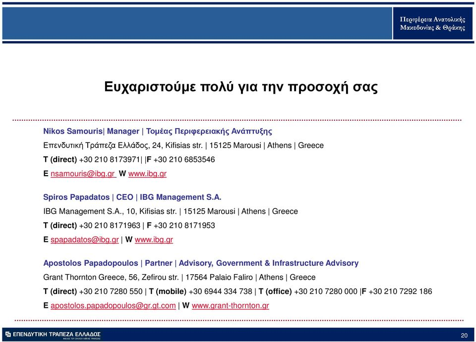 15125 Marousi Athens Greece T (direct) +30 210 8171963 F +30 210 8171953 E spapadatos@ibg.