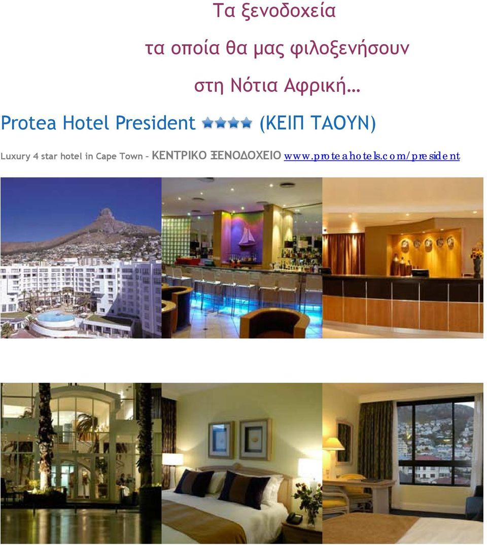 (ΚΕΙΠ ΤΑΟΥΝ) Luxury 4 star hotel in Cape