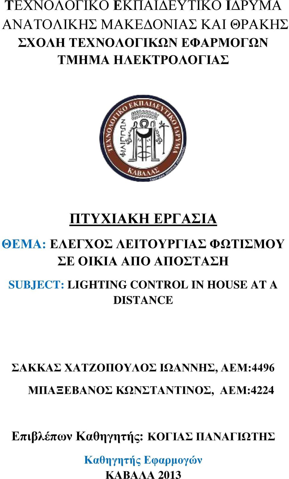 SUBJECT: LIGHTING CONTROL IN HOUSE AT A DISTANCE ΣΑΚΚΑΣ ΧΑΤΖΟΠΟΥΛΟΣ ΙΩΑΝΝΗΣ, ΑΕΜ:4496
