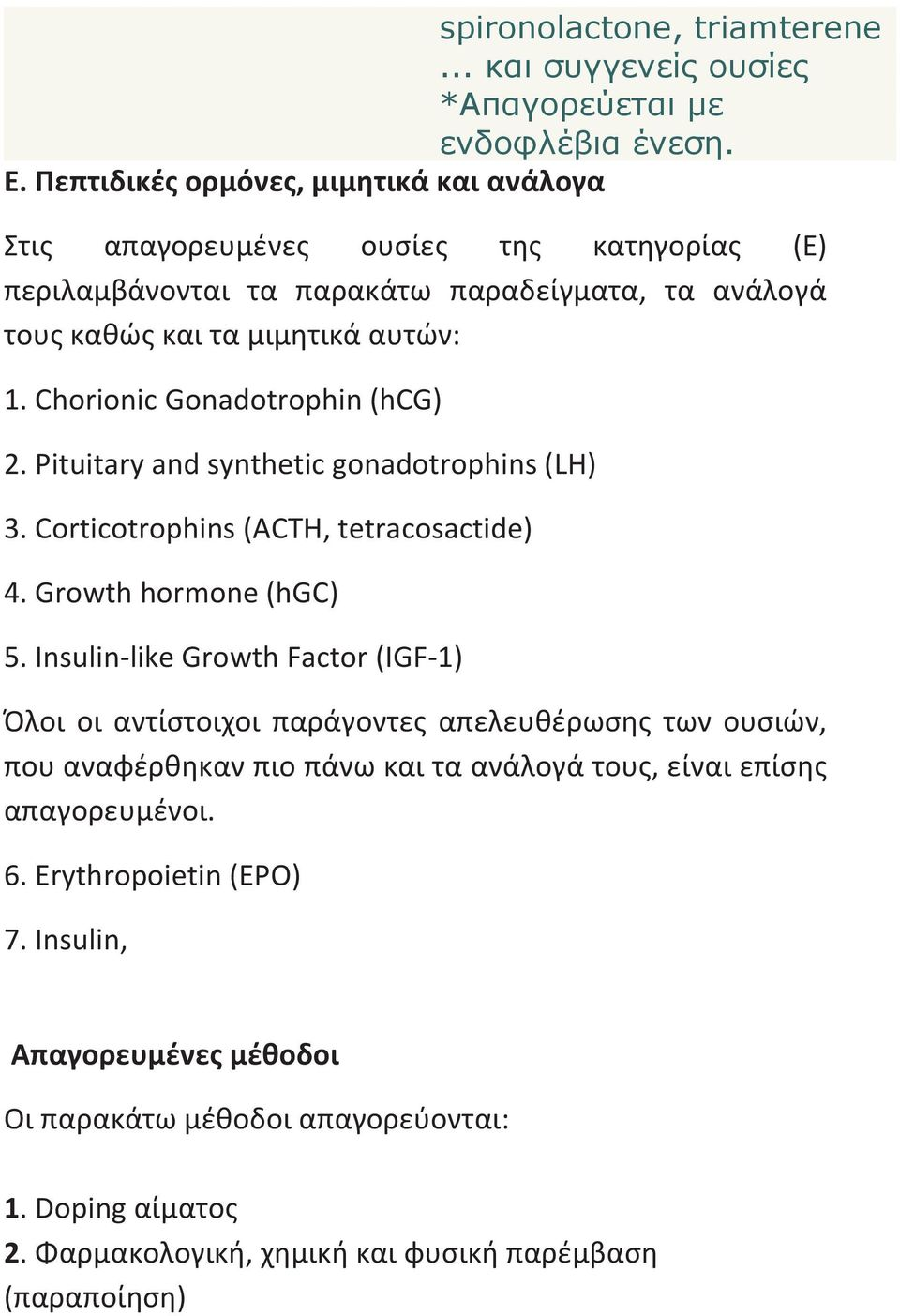 Chorionic Gonadotrophin (hcg) 2. Pituitary and synthetic gonadotrophins (LH) 3. Corticotrophins (ACTH, tetracosactide) 4. Growth hormone (hgc) 5.