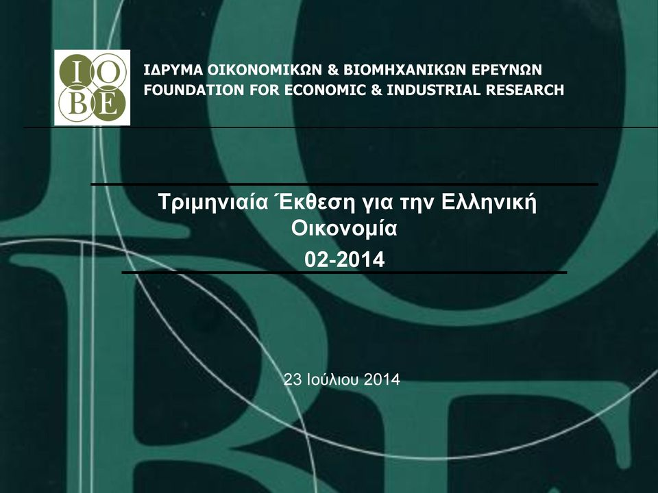 INDUSTRIAL RESEARCH Τριμηνιαία Έκθεση