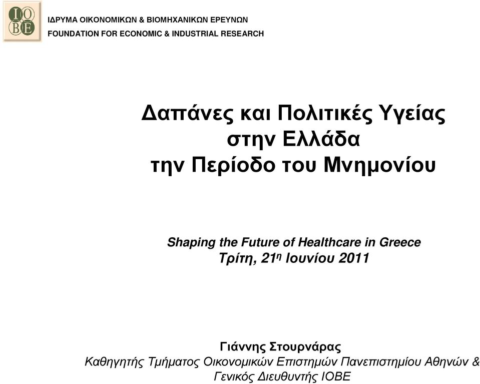 Shaping the Future of Healthcare in Greece Τρίτη, 21 η Ιουνίου 2011 Γιάννης