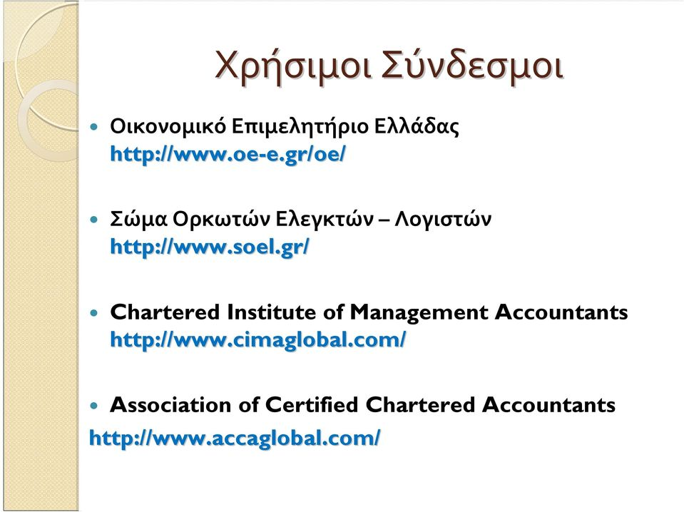 gr www.soel.gr/ Chartered Institute of Management Accountants http://www.