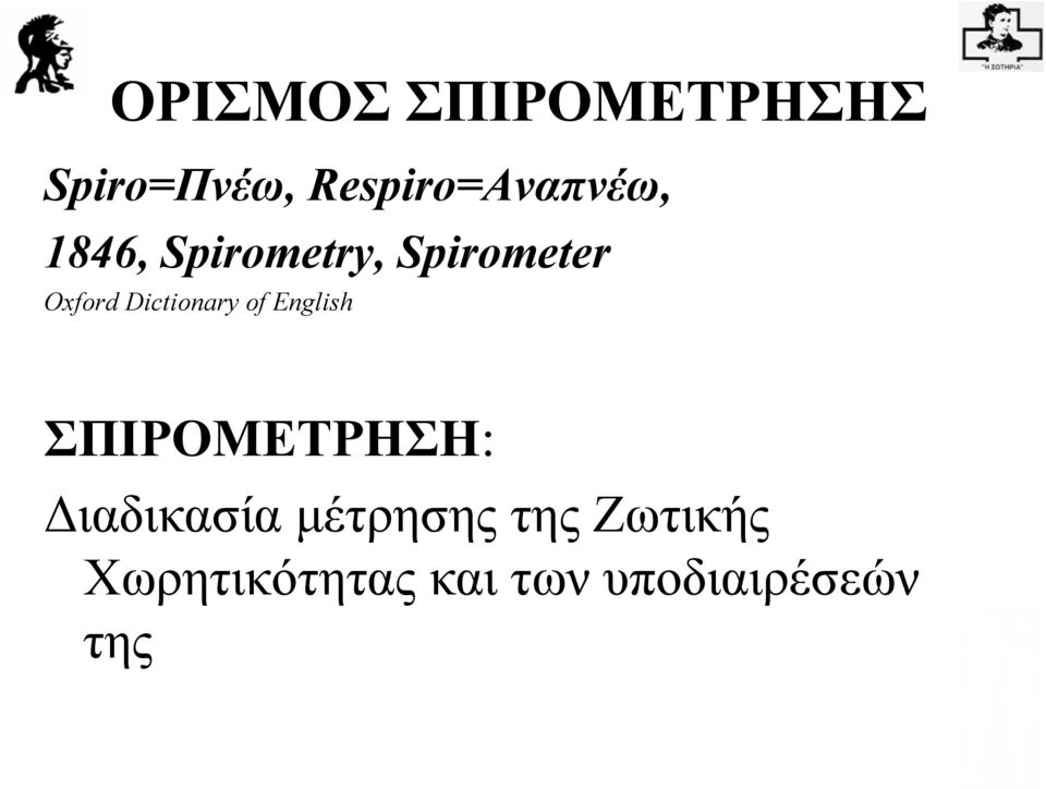 Oxford Dictionary of English ΣΠΙΡΟΜΕΤΡΗΣΗ: