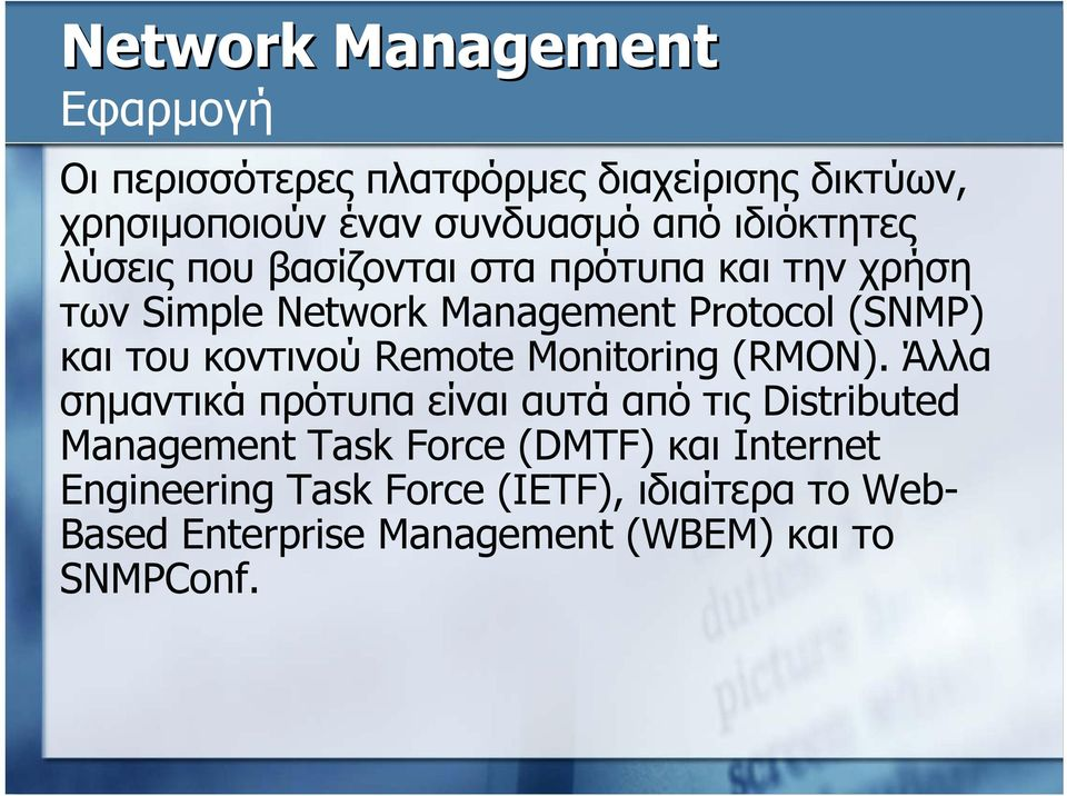 κοντινού Remote Monitoring (RMON).
