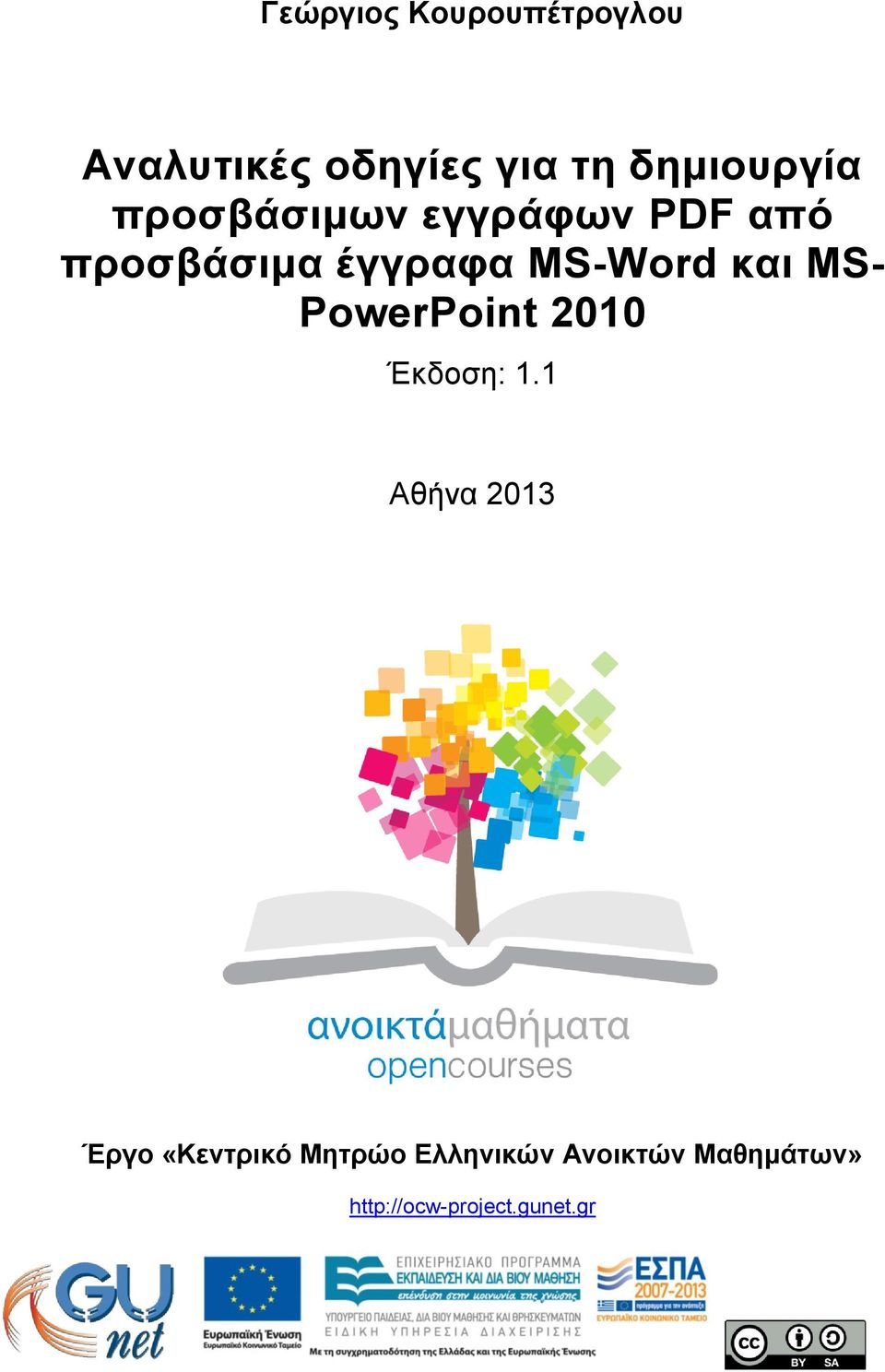 MS-Word και MS- PowerPoint 2010 Έκδοση: 1.