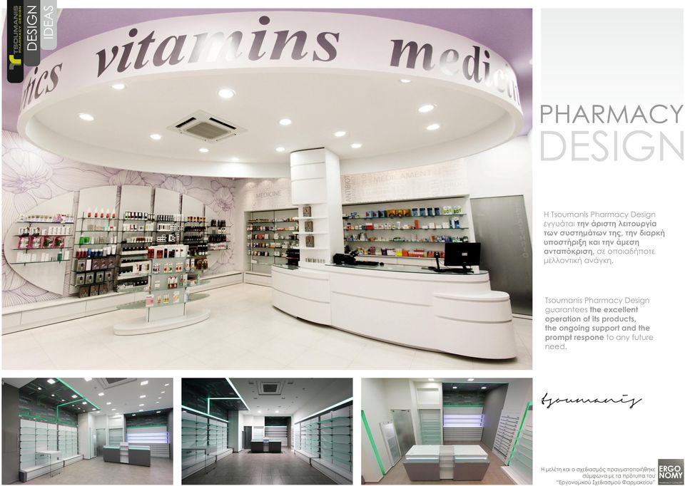 Tsoumanis Pharmacy Design guarantees the excellent operation of its products, the ongoing support and the