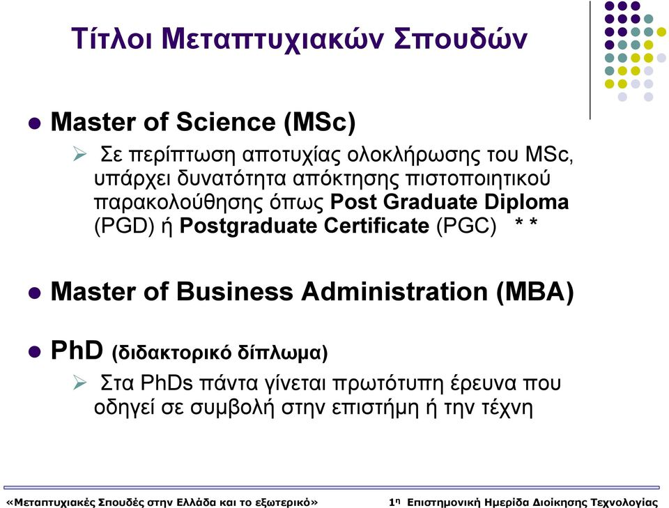 (PGD) ή Postgraduate Certificate (PGC) ** Master of Business Administration (MBA) PhD