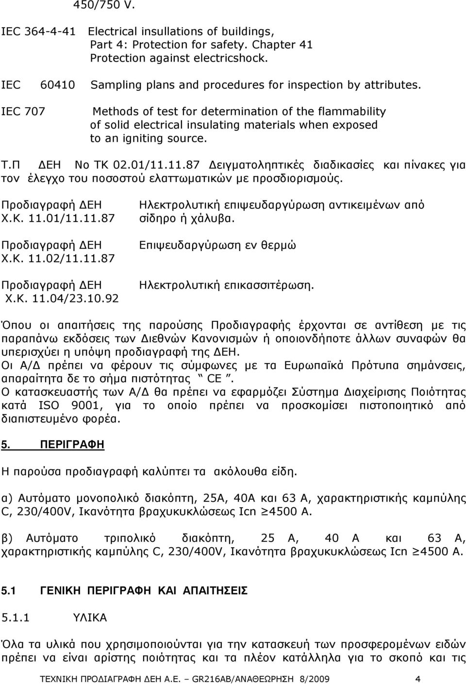IEC 707 Methods of test for determination of the flammability of solid electrical insulating materials when exposed to an igniting source. T.Π ΕΗ Νο ΤΚ 02.01/11.