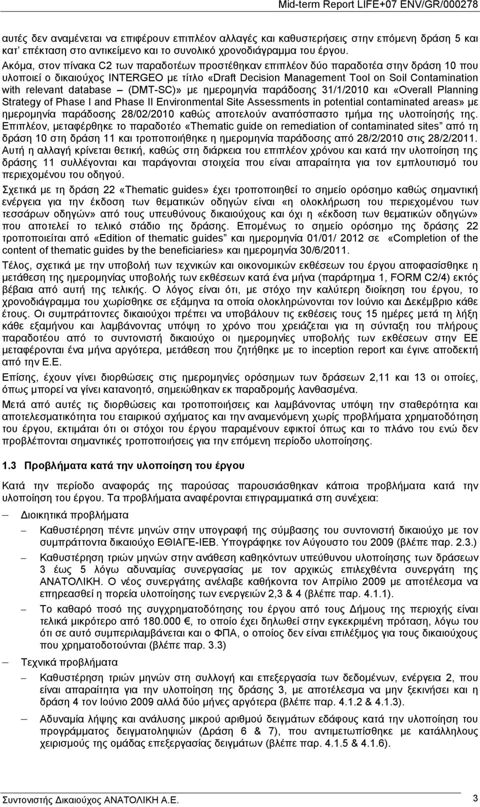 database (DMT-SC)» κε εκεξνκελία παξάδνζεο 31/1/2010 θαη «Overall Planning Strategy of Phase I and Phase II Environmental Site Assessments in potential contaminated areas» κε εκεξνκελία παξάδνζεο