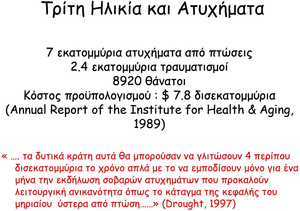 8 δισεκατομμύρια (Annual Report of the Institute for Health & Aging, 1989) «.