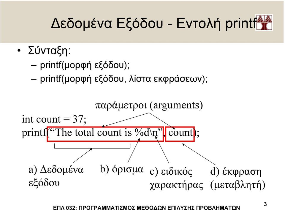 int count = 37; printf( The total count is %d\n, count); a)