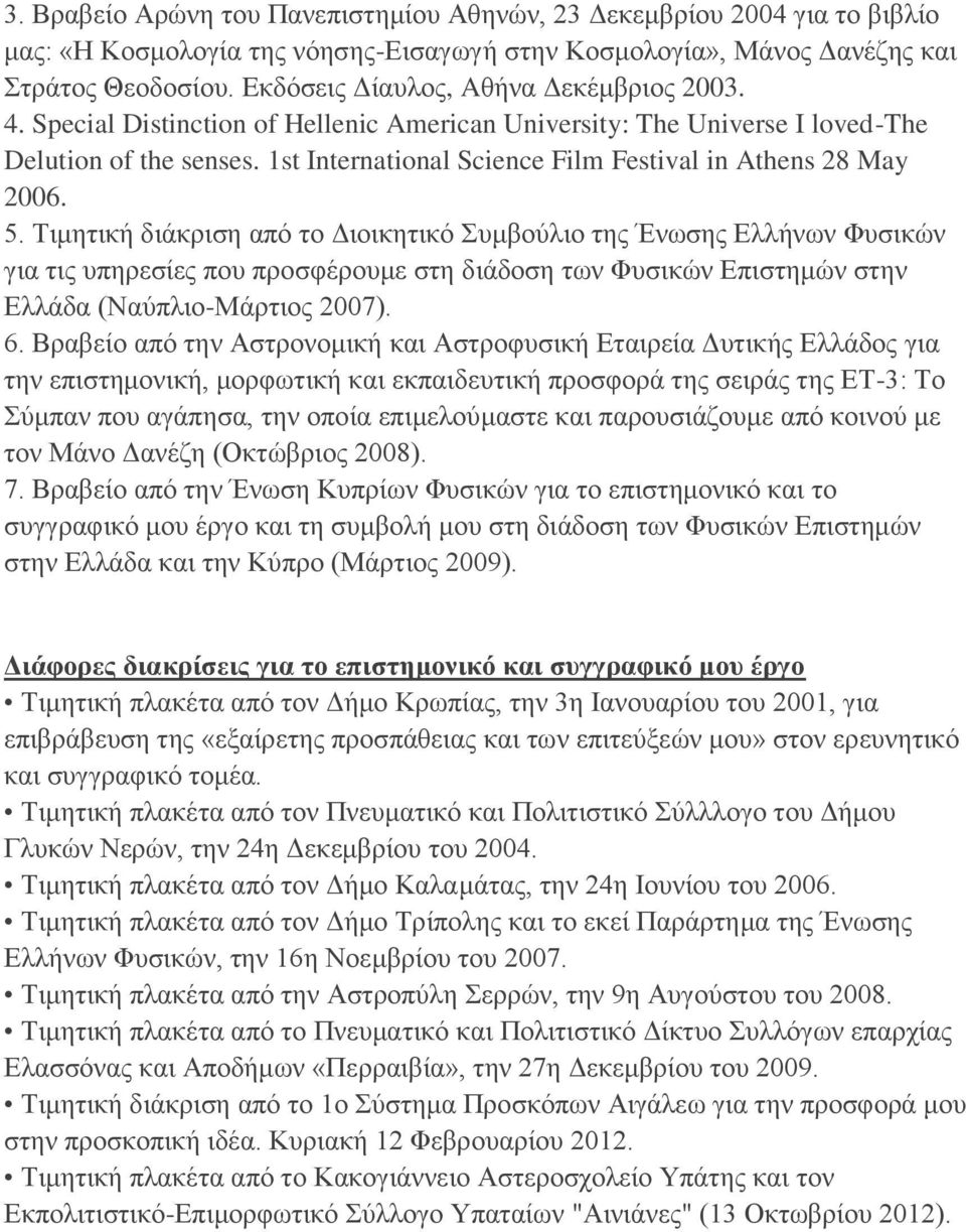 1st International Science Film Festival in Athens 28 May 2006. 5.