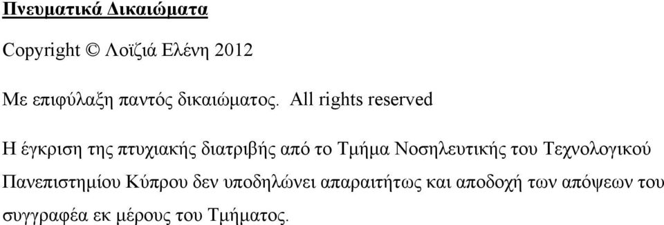 All rights reserved Η έγκριση της πτυχιακής διατριβής από το Τμήμα