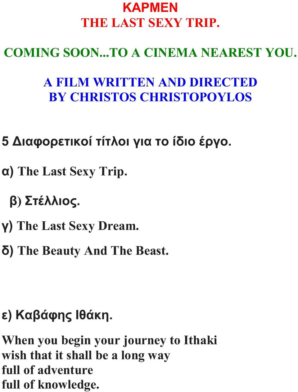 α) The Last Sexy Trip. β) Στέλλιο. γ) The Last Sexy Dream. δ) The Beauty And The Beast.