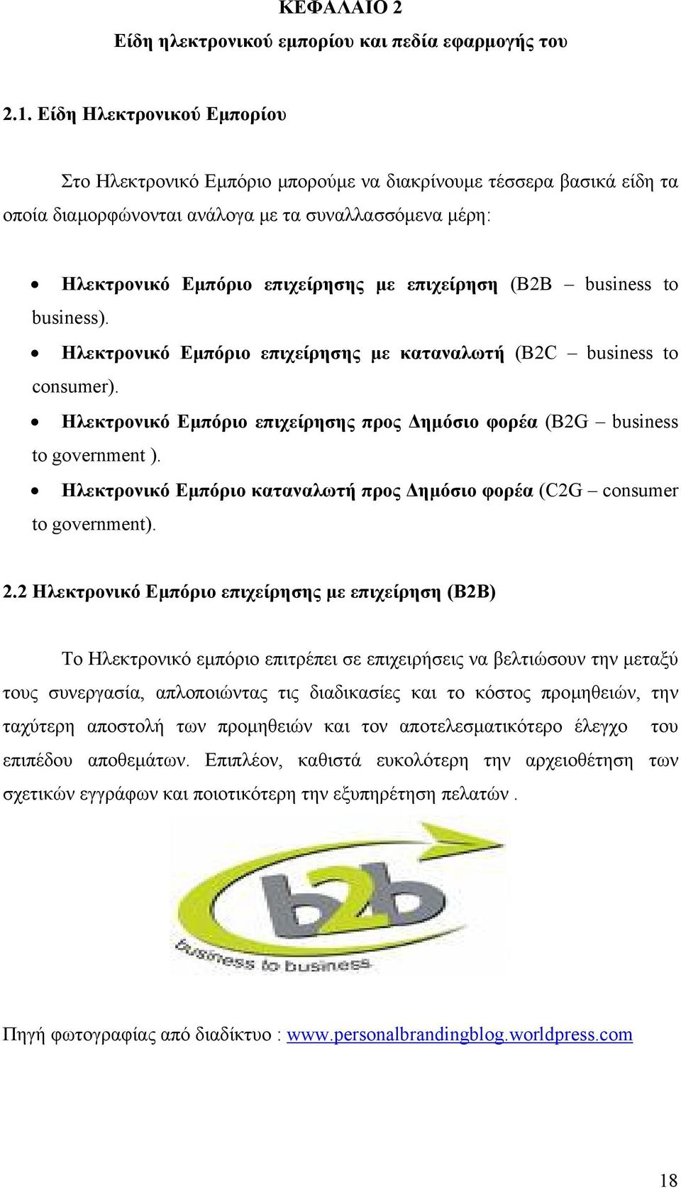(B2B business to business). Ηλεκτρονικό Εμπόριο επιχείρησης με καταναλωτή (B2C business to consumer). Ηλεκτρονικό Εμπόριο επιχείρησης προς Δημόσιο φορέα (B2G business to government ).