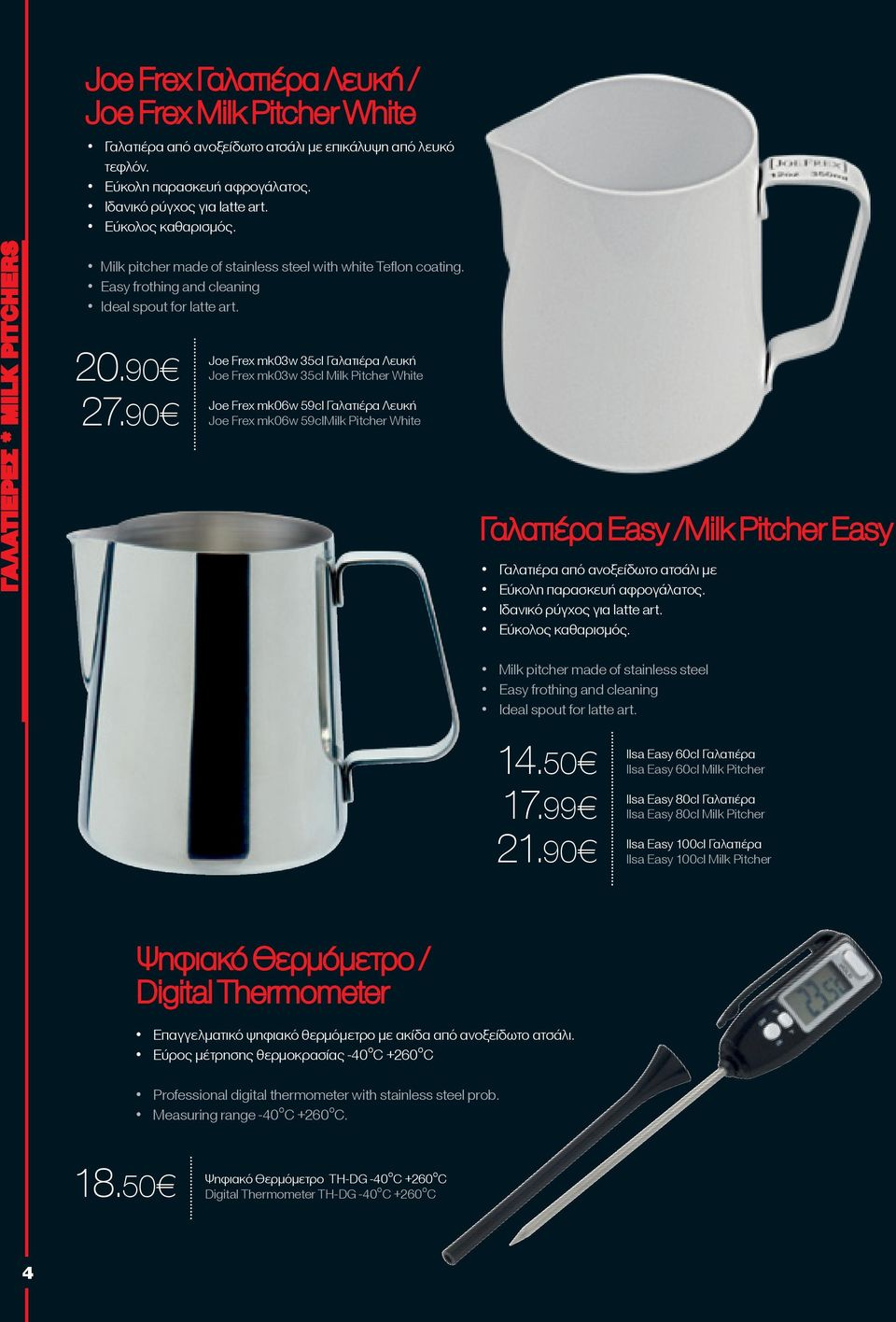90 Joe Frex mk03w 35cl Γαλατιέρα Λευκή Joe Frex mk03w 35cl Milk Pitcher White Joe Frex mk06w 59cl Γαλατιέρα Λευκή Joe Frex mk06w 59clMilk Pitcher White Γαλατιέρα Easy /Milk Pitcher Easy Γαλατιέρα από