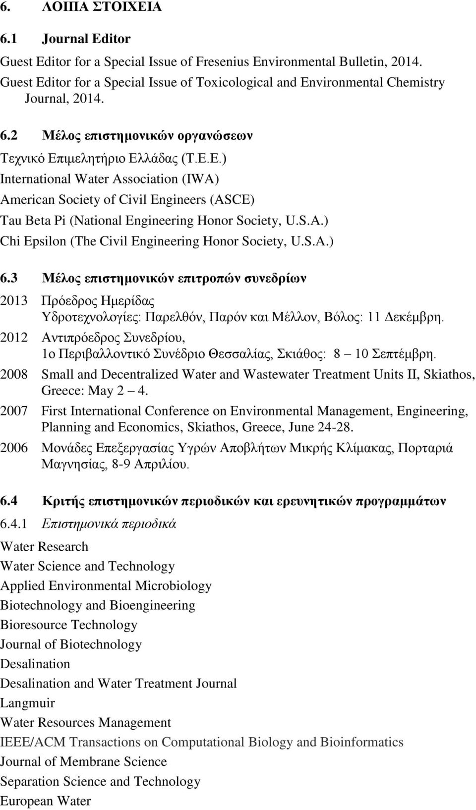 ιμελητήριο Ελλάδας (Τ.Ε.Ε.) International Water Association (IWA) American Society of Civil Engineers (ASCE) Tau Beta Pi (National Engineering Honor Society, U.S.A.) Chi Epsilon (The Civil Engineering Honor Society, U.